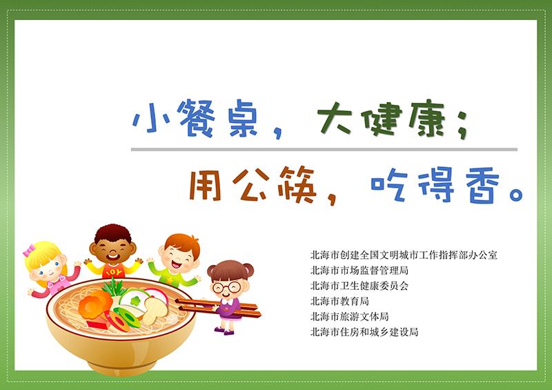 (豎)公筷用餐 文明健康