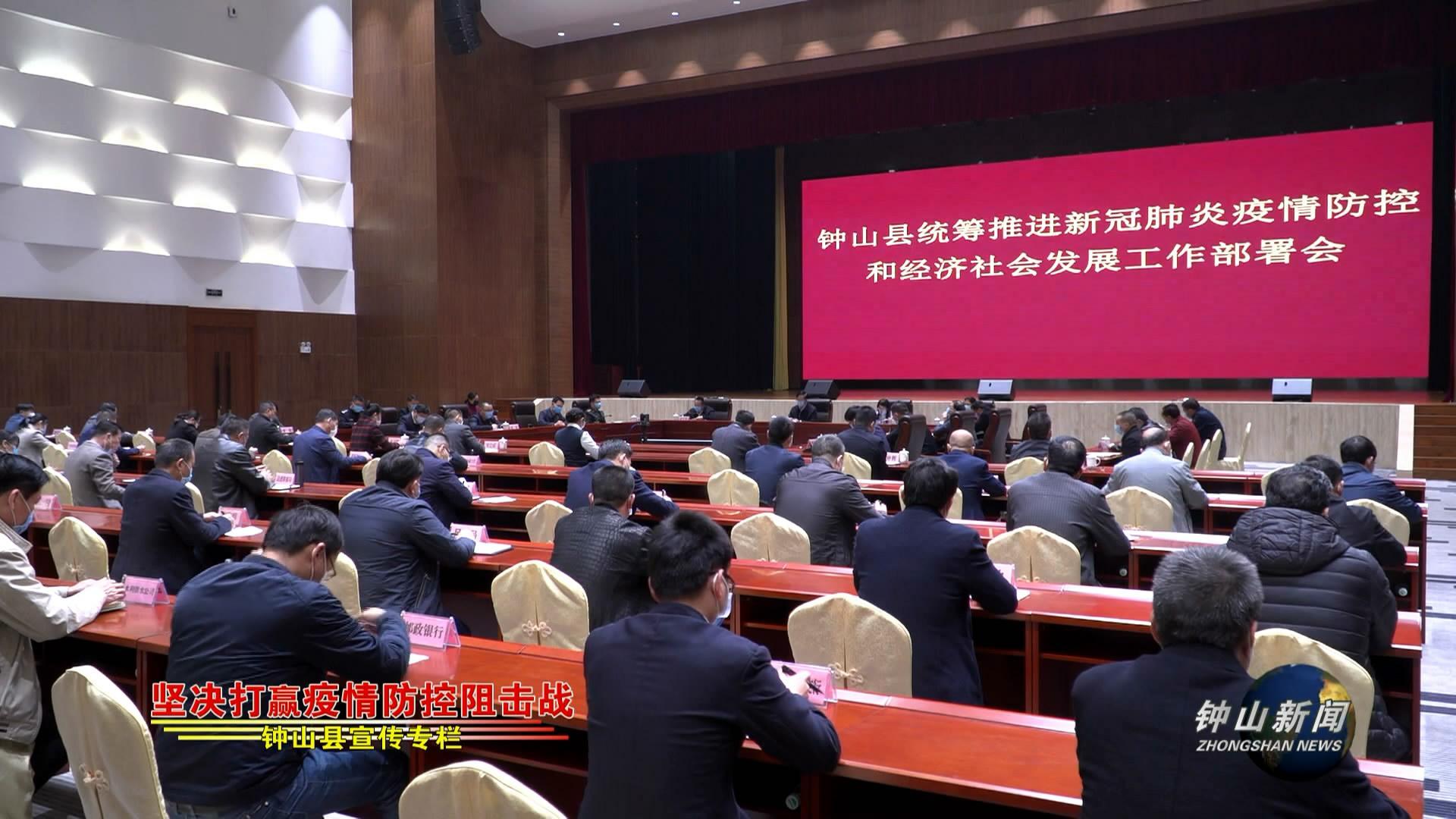 钟山县统筹推进新冠肺炎疫情防控和经济社会发展工作 部署会召开