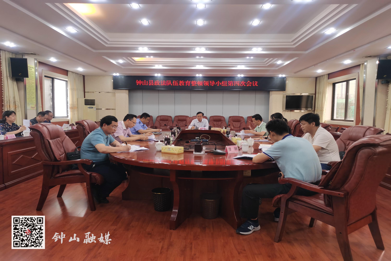 我县召开政法队伍教育整顿领导小组第四次会议