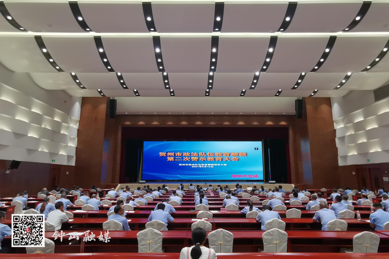 贺州市召开政法队伍教育整顿第二次警示教育大会